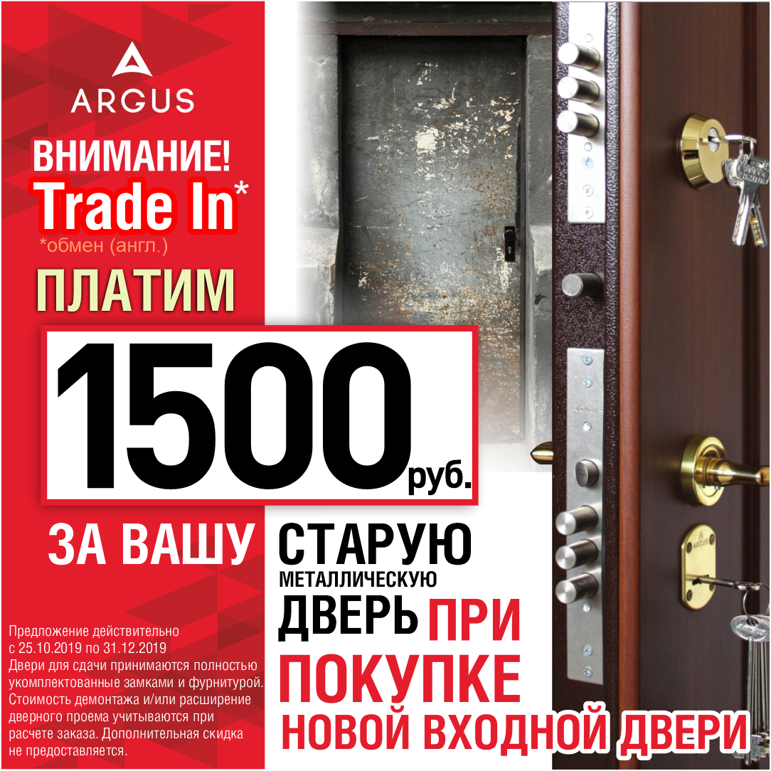 Trade In от ARGUS